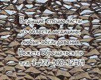Ростов Рентген на дом - Лучшие специалисты