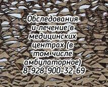 Ростов ведущий исследование кишечника - Бабичев В.В.
