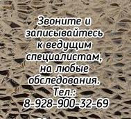 Ростов ведущий невролог - Тринитатский Ю.В.
