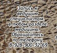 Ростов пульмонолог замечательный - Ануфриев И.И.