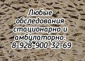 Ростов ведущий невролог отзывы - Тринитатский Ю.В.
