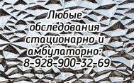 Ростов, лучшие специалисты – Онколог на дом