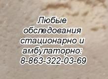 Кардиохирург Ростов рейтинг