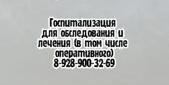 Пономарёв Ю.К. - дерматолог Ростов рейтинг