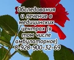 АМИРБЕКОВ Б.Г. Уролог на дом