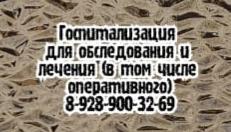 Алексей Леонидович Губин - Эндоскопист Ростов-на-Дону