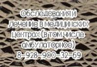 Андрей Владимирович Бахтин - Детский Иммунолог Ростов