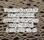 Алексей Валерьевич Теребаев - Гематолог На Дом Аксай