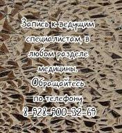 Ростов профессионалы неврологи – Тринитатские