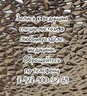 Ростов - Образования, Рубцы кожи лица - лучшие пластические и Челюстнолицевые хирурги