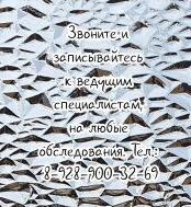 Ростов пульмонолог - Соколова О.Р.