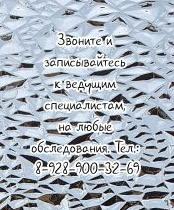 Диагностика и лечение в Песчанокопском районе