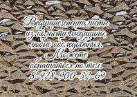 Ростов детские Нефрологи отзывы