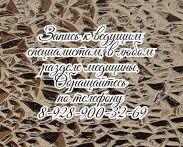 Таганрог грамотный пульмонолог В.М.Савенков