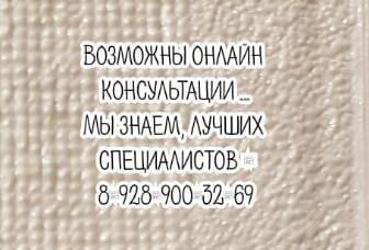 Новочеркасск Болезни суставово