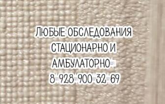 Лечение болезней крупных суставов Новочеркасск
