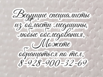 запись к сурдологу в Ростове