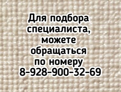 Староминская Акушер Гинекололог - Фоменко