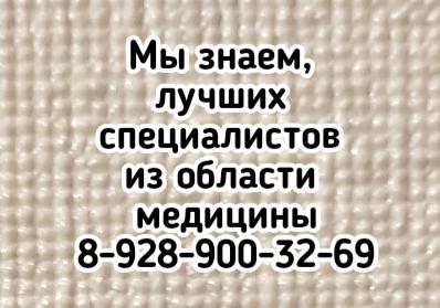 Староминская Акушер Гинеколог - Фоменко