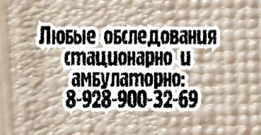 гинеколог - Селезнёва О.Г.