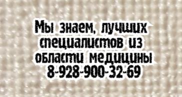 пульмонолог миллерово
