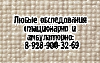 Ростов грамотный терапевт - Бочкарева О.В.