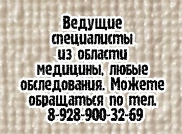 Ростов -Радиолог