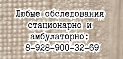 эндокринолог  ростов - Комкова М.В.