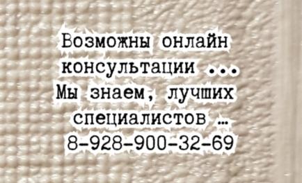 детский эндокринолог  Ростов - Комкова М.В.