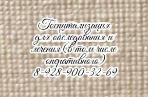 Ростов ведущие гематологи