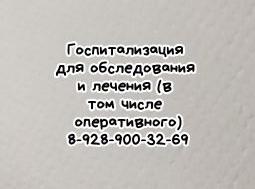 Ревматология Ростов отзывы