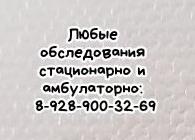 Ростов ведущий ревматолог - Куликов А.И.