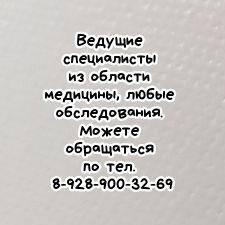 Ведущие ревматологи Ростов рейтинг и Куликов А.И.
