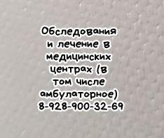 Ростов психиатр нарколог Мадорский В.В.