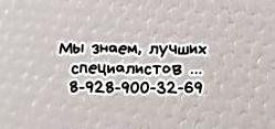 Ростов ревматология отзывы