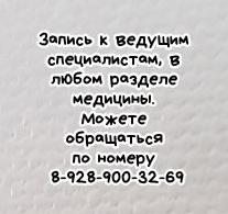 Ростов ведущие гематологи рейтинг