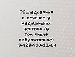 Ведущие ревматологи Ростов и Куликов А.И.