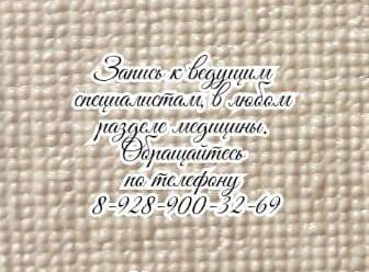 Ведущий ортопед рейтинг Новочеркасск - Щигорев Н.Б.