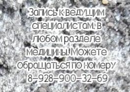 Ростов - Флеболог
