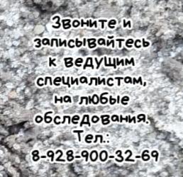 мануальный терапевт Ростов