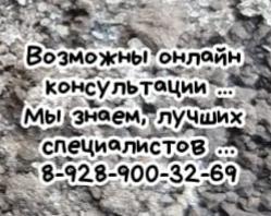 Ростов Невролог - остеопат - мануальный терапевт в т ч детский - иглорефлексотерапевт - Шевцова Н.П.