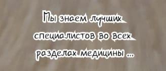 Рак простаты лечение в Ростове