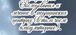 Ростов - Лечение пиявками