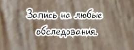 Генетик Ростов - запись на прием